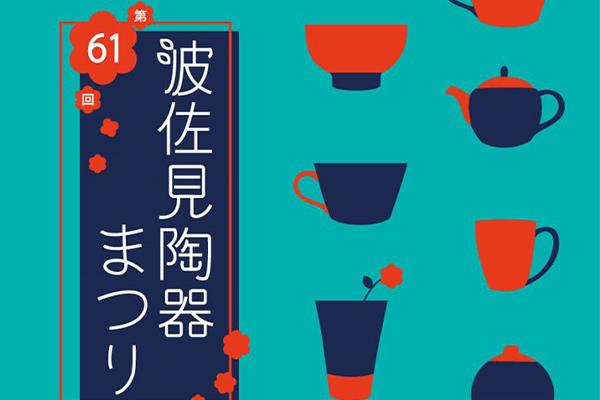「波佐見陶器まつり2019」開催!