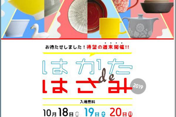 10月18日(金)〜20日(日)「はかたdeはさみ」に出店いたします。