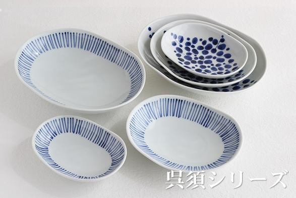 楕円皿シリーズ