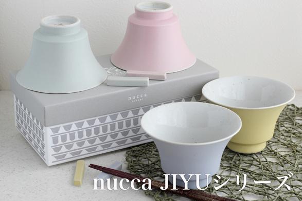 nucca 自釉シリーズ